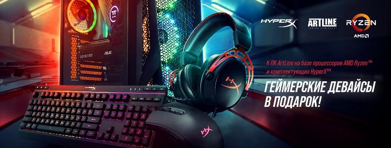 Подарки а игровым ПК ARTLINE на базе AMD Ryzen!