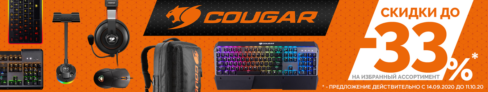 Скидки на игровую периферию Cougar до 33%!