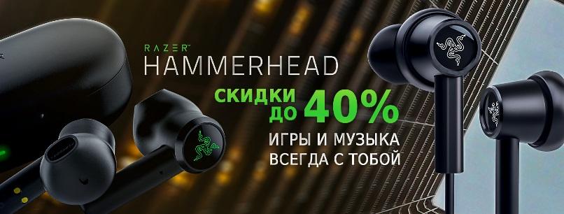 Супер цены на линейку Hammerhead от Razer!