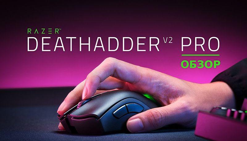 Обзор Razer DeathAdder V2 PRO