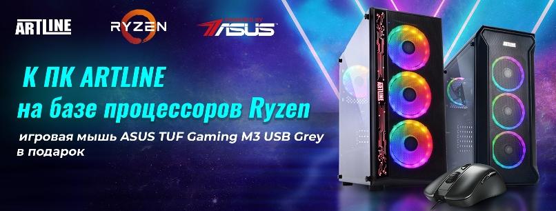 К ПК Артлайн на процессорах Ryzen в подарок игровая мышь ASUS!