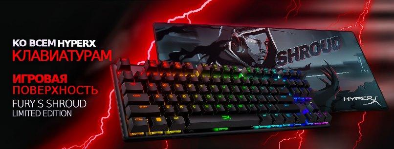 Подарок ко всем игровым клавиатурам HyperX!