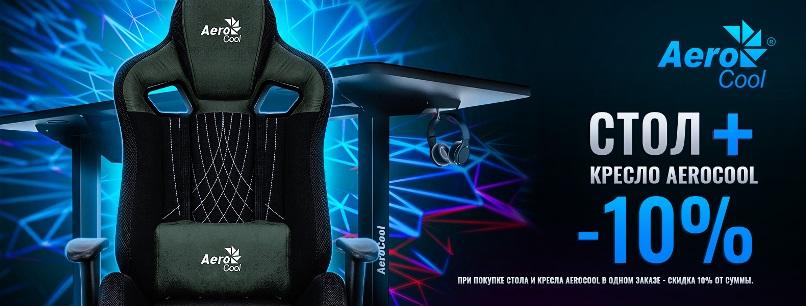Скидка при покупке комплекта из кресла и стола AeroCool!