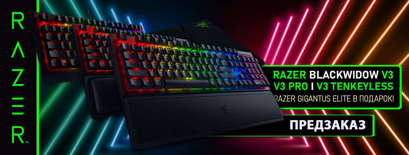 Подарок при предзаказе клавиатур Razer BlackWidow V3!