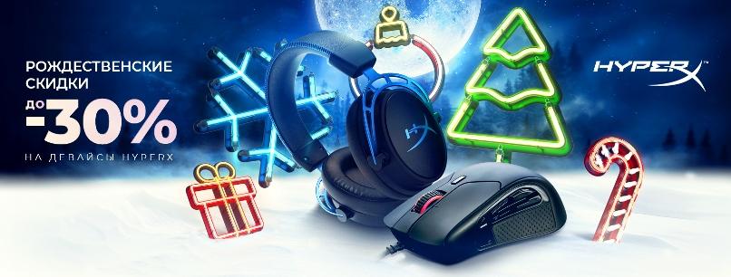 Рождественские скидки на HyperX!
