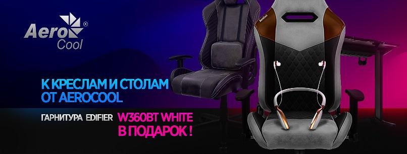 Подарок при покупке кресла или стола AeroCool!