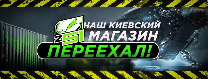 Новый адрес магазина в Киеве!