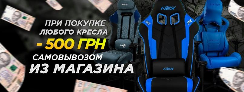 Забирай кресло из магазина - экономь 500 грн!