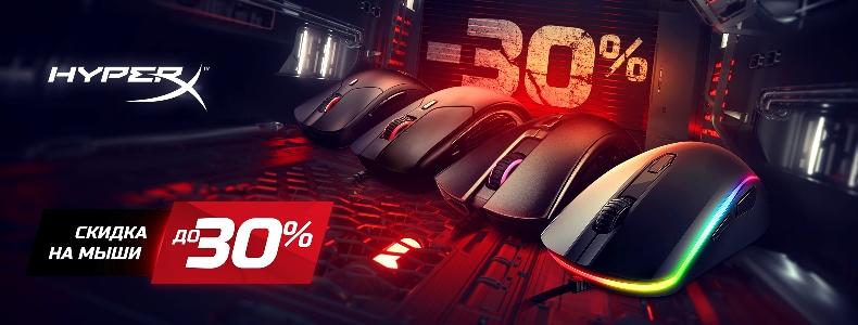 Сезонные скидки до -30% на игровые мыши и бандлы HyperX!