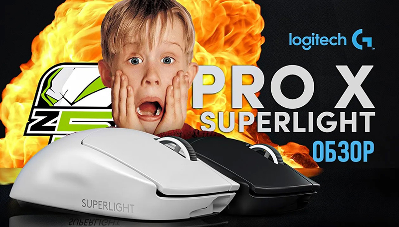 Обзор Logitech G PRO X Superlight Wireless