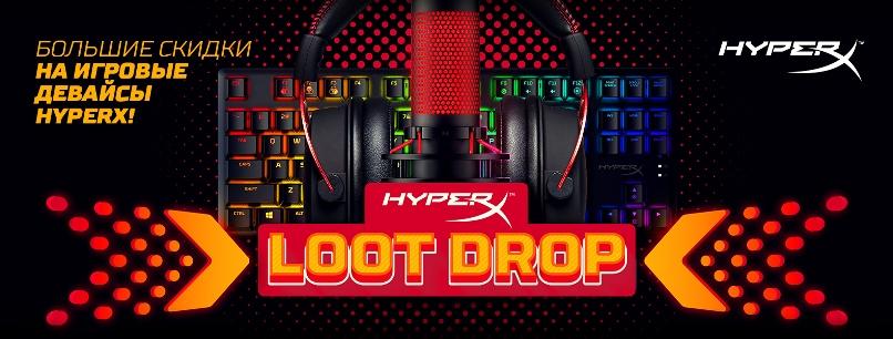 Скидки на игровые девайсы HyperX до - 35%!