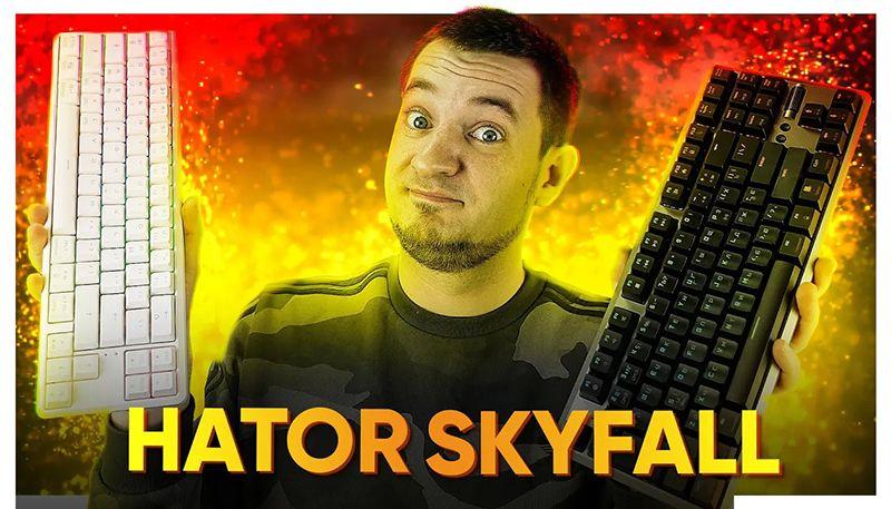 Новые клавиатуры Hator Skyfall TKL и Hator Skyfall Hex!