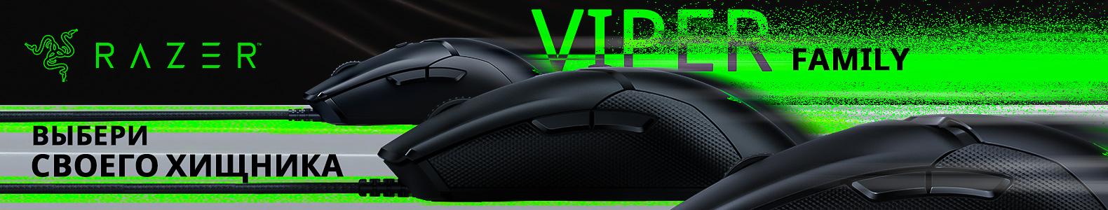 Лучшая цена на линейку игровых мышей RAZER Viper!