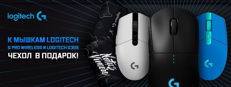 Брендированный чехол NAVI в подарок к игровым мышкам Logitech!