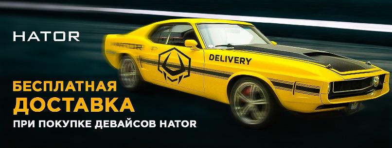 Бесплатная доставка при покупке игровой периферии Hator!