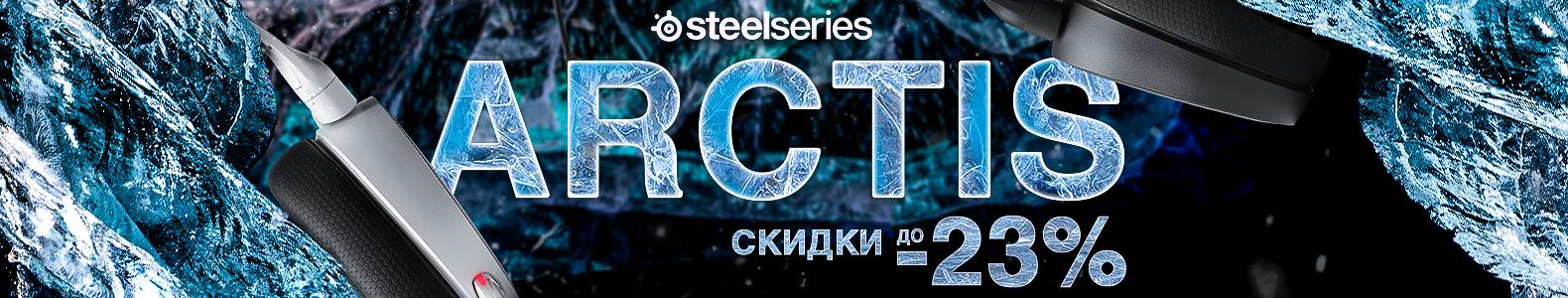 Скидки на линейку игровых гарнитур SteelSeries Arctis