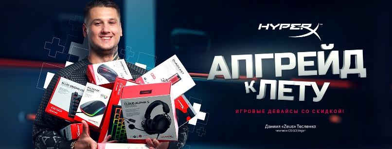 Апргейд к лету вместе с HyperX!