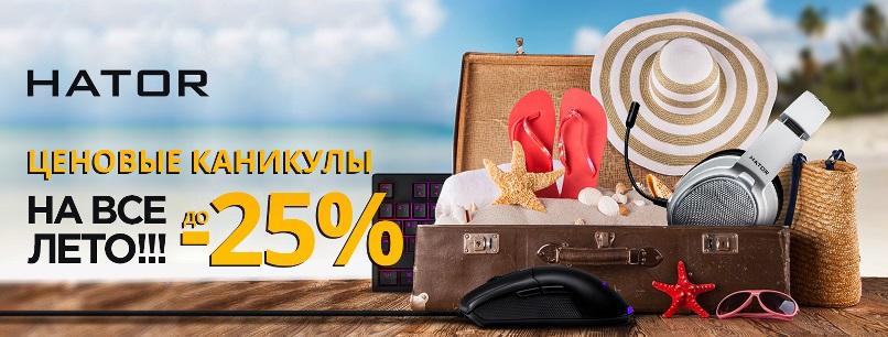 Цены уходят в отпуск! Скидки на продукты HATOR до 25%!