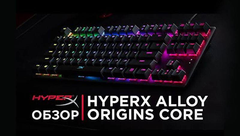 Обзор HyperX Alloy Origins Core