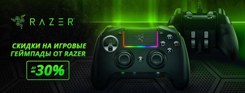 Скидки на геймпады Razer!