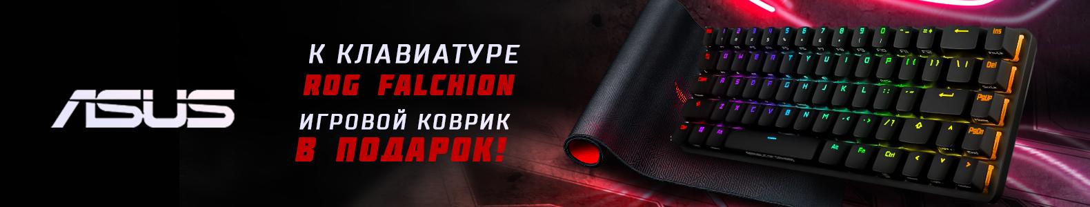 Игровая поверхность в подарок к клавиатуре ASUS Falchion!