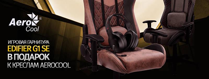 Игровая гарнитура в подарок к креслам AeroCool