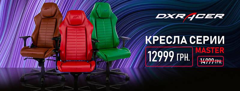 Скидка на кресла DXRacer серии Master