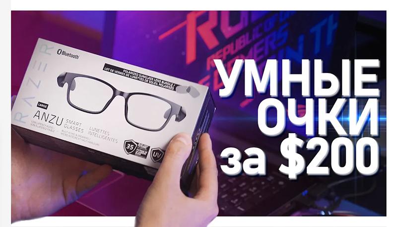 Обзор Razer Anzu / Умные очки для защиты глаз с гарнитурой