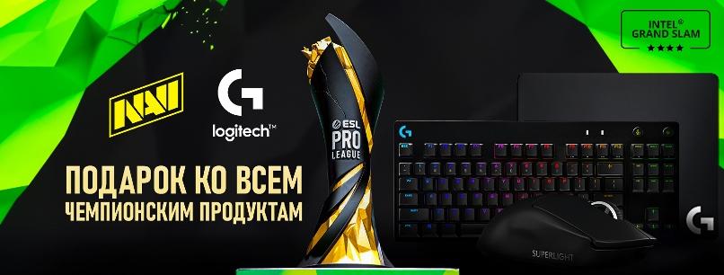 Подарок ко всем чемпионским девайсам Logitech G Pro!