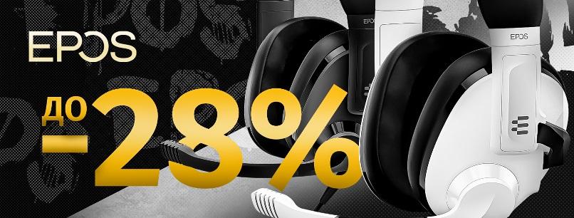 Скидки на гарнитуры EPOS до 28%!