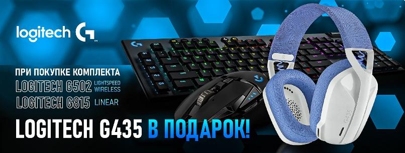 Игровая гарнитура Logitech G435 в подарок к крутому комплекту Logitech!