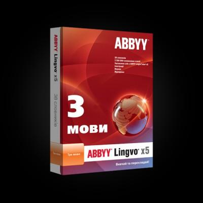 Abbyy Lingvo x5 Три языка