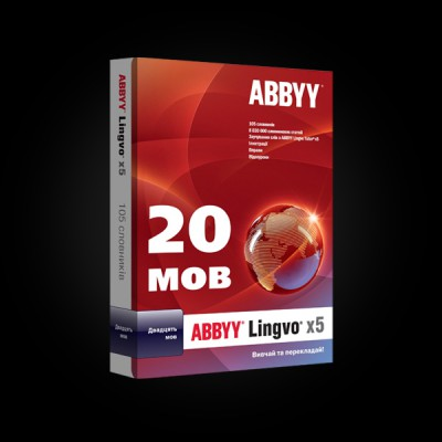Abbyy Lingvo x5 Многоязычная версия