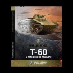 """""""Т-60 и машины на его базе"""""""