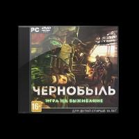 Чернобыль. Игра на выживание (Jewel)