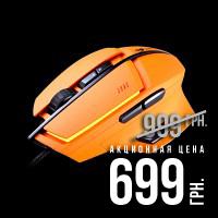 Cougar 600M Orange