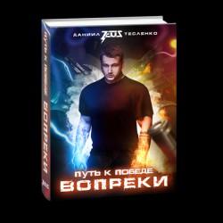 """Книга """"Вопреки. Путь к победе"""" (Даниил Zeus Teslenko)"""