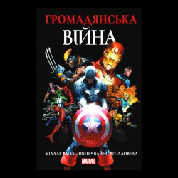 Marvel: Громадянська Війна (9786177756063)