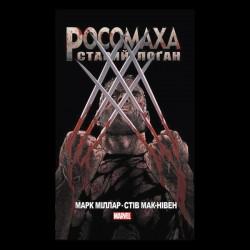 Marvel: Росомаха старий Логан (9786177756032)