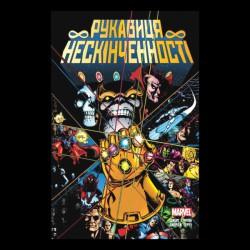 Marvel: Рукавиця нескінченності (9786177756025)