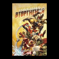 Marvel: Таємне Вторгнення (9786177756100)