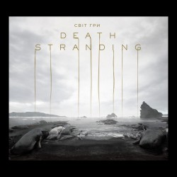 Світ гри Death Stranding (9786177756124)
