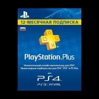 Карта оплаты PlayStation Plus 12 месяцев