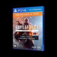 Battlefield 1. Революция PS4