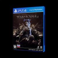 Средиземье: Тени войны PS4