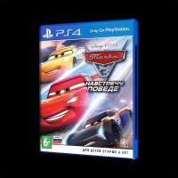 Тачки 3: Навстречу победе PS4