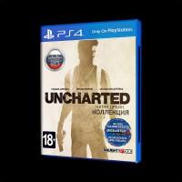 Uncharted: Натан Дрейк. Коллекция PS4