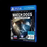 Watch Dogs. Полное издание.PS4