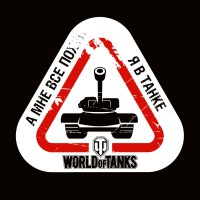 Наклейки World of Tanks на автомобили