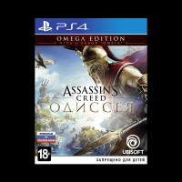 Assassin's Creed: Одиссея Omega Edition PS4